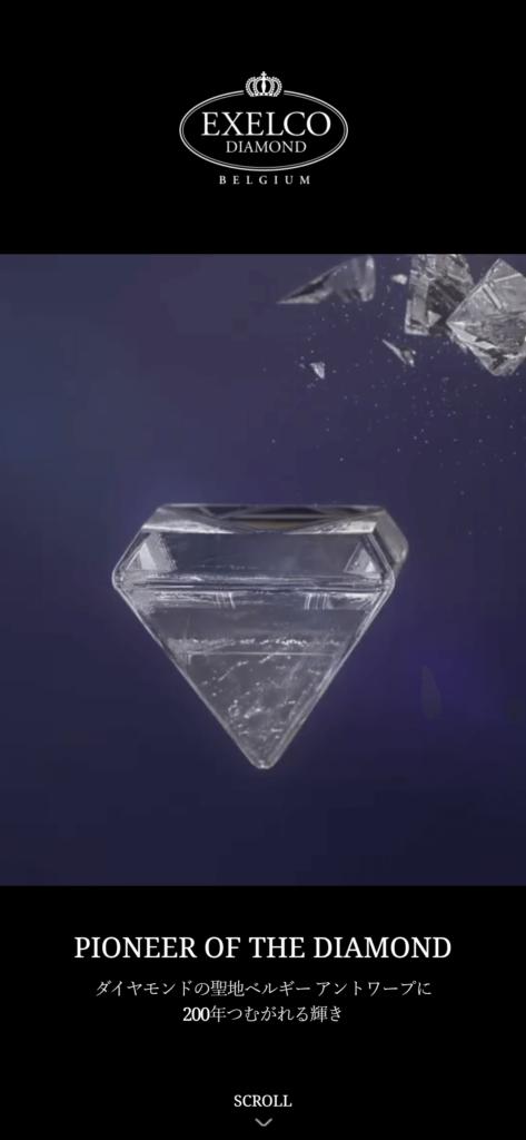 EXELCO DIAMOND公式サイト
