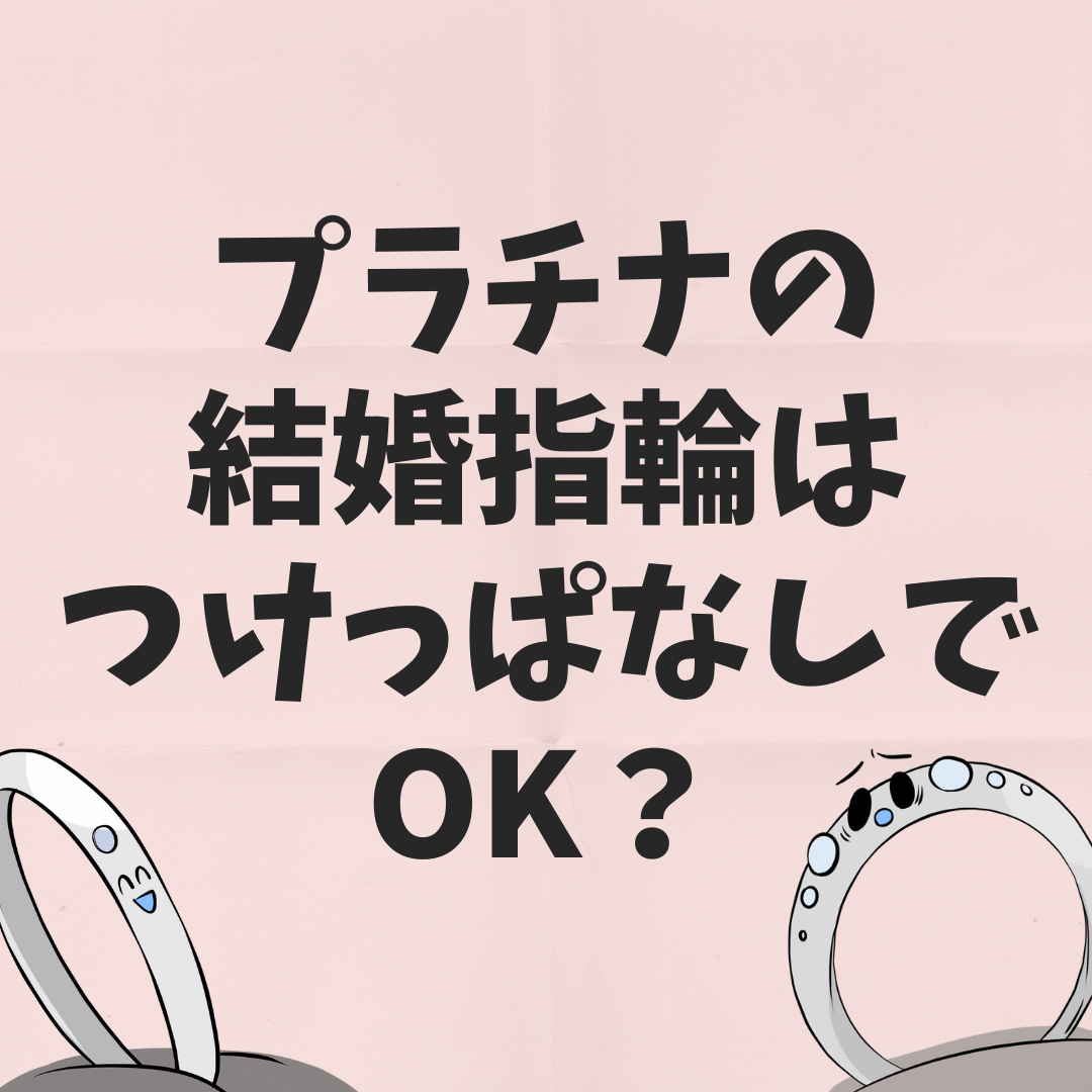 プラチナの結婚指輪はつけっぱなしでOK?